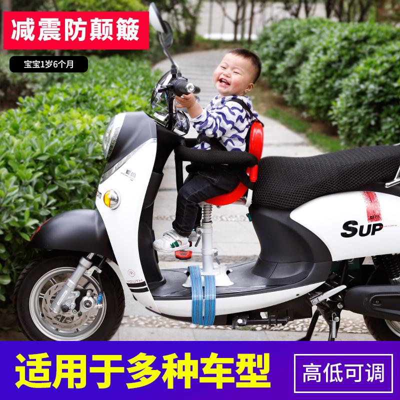 座婴儿电动摩托车宝宝安全踏板车座椅