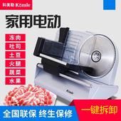 komle 科美勒羊肉片电动切片机家用商用吐司面包手动刨肥牛卷切肉