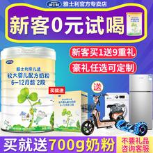 雅士利婴儿牛奶粉亲儿适婴儿配方奶粉900g听二段6-12个月2段含OPO
