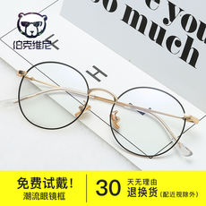 5f0e8237da Myopia glasses male net red models with degree eye frame flat mirror retro  finished square round