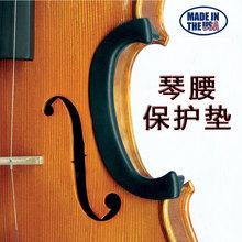美国 C-CLIP 小提琴 琴腰保护套 琴边保护 防撞护夹 提琴侧板保护
