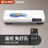 Fadiro remote control wall-mounted bathroom traditional bath dam waterproof air conditioning PTC heater heater