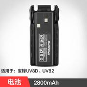 宝锋bf-UV82对讲机电池 原装锂电池 宝峰UV8D电池 2800毫安充电器