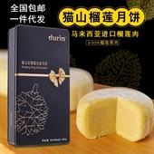 进口 全国分仓发货 包邮 马来西亚原装 Duria猫山王榴莲冰皮月饼