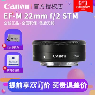 Canon/佳能EF-M 22mm f/2 STM 微单人像定焦饼干镜头 大光圈F2广角饼干头适用EOS M6 M50 M5 M3 M100