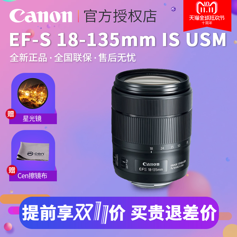 canon 18-135mm镜头