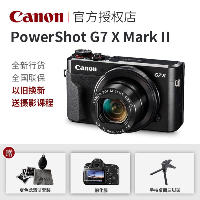 预售 Canon/佳能 PowerShot G7 X Mark II 高清数码相机Mark2 无线WIFI连接 美颜自拍 黑卡 家用旅行小巧轻便