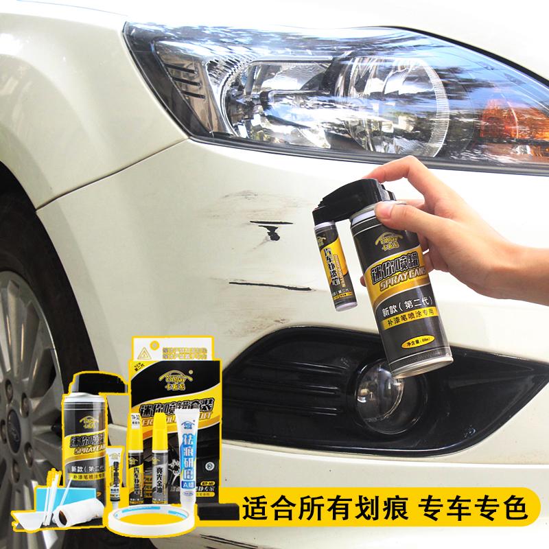 汽车补漆笔划痕修复神器自喷漆黑白色车漆漆面去痕刮痕珍珠白油漆