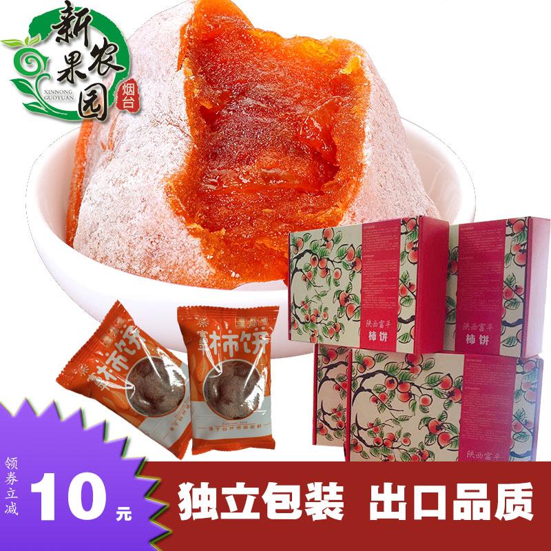富平干柿饼陕西特产5斤礼盒包邮农家自制特级出霜独立包装糯无糖