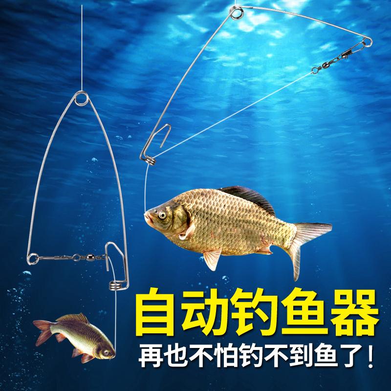 我爱发明钓鱼神器神钩新型钓鱼钩绑好懒人自动钓鱼器鱼具垂钓用品