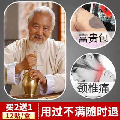 [富贵包消除贴]正品颈椎贴膏疏通颈部专用理疗矫正器活力舒去神器