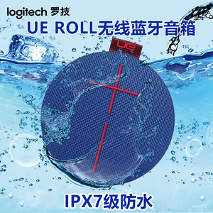 罗技 UE ROLL低音炮无线蓝牙音响 便携家用7级防水音箱
