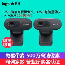 罗技C270/i高清台式电脑笔记本摄像头网络智能电视带麦克风 人脸识别远程教学家用视频摄像头USB免驱C310简版