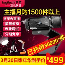 专业调试 罗技C920/C920e高清直播主播摄像头美颜电脑网络摄像头