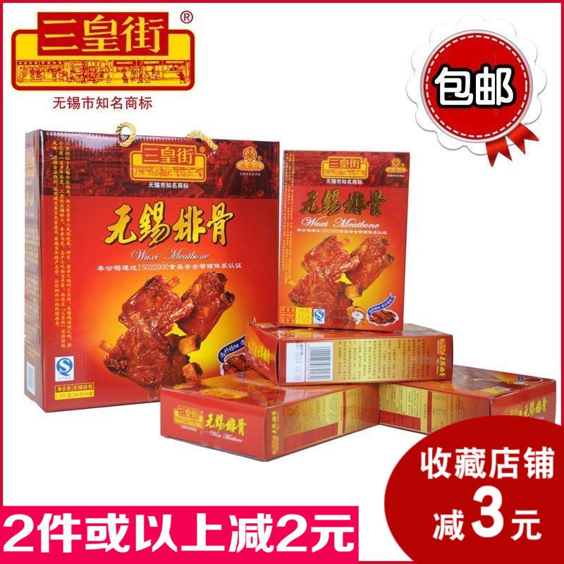 三皇街南京特产 无锡美食 舌尖上的中国 酱排骨礼盒