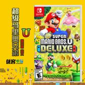 任天堂 Switch游戏 NS 新超级马里奥兄弟U DX豪华版 中文版 1.11