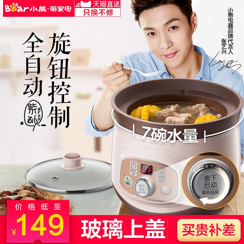 小熊紫砂锅电炖锅陶瓷电炖盅全自动迷你煲汤煮粥电汤锅家用2-3人