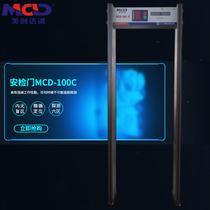 MCD-100C安检门金属探测门六区高精度金属探测仪检测手机热销2018