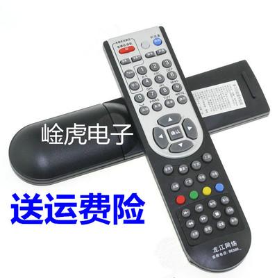 龙江网络机顶盒遥控器