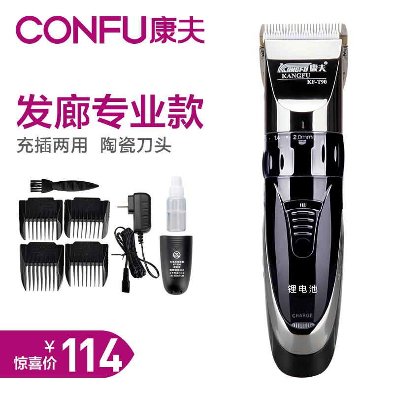 康夫KF-T90发廊专用电动理发器 成人儿童电推剪电动剃头刀正品5元优惠券
