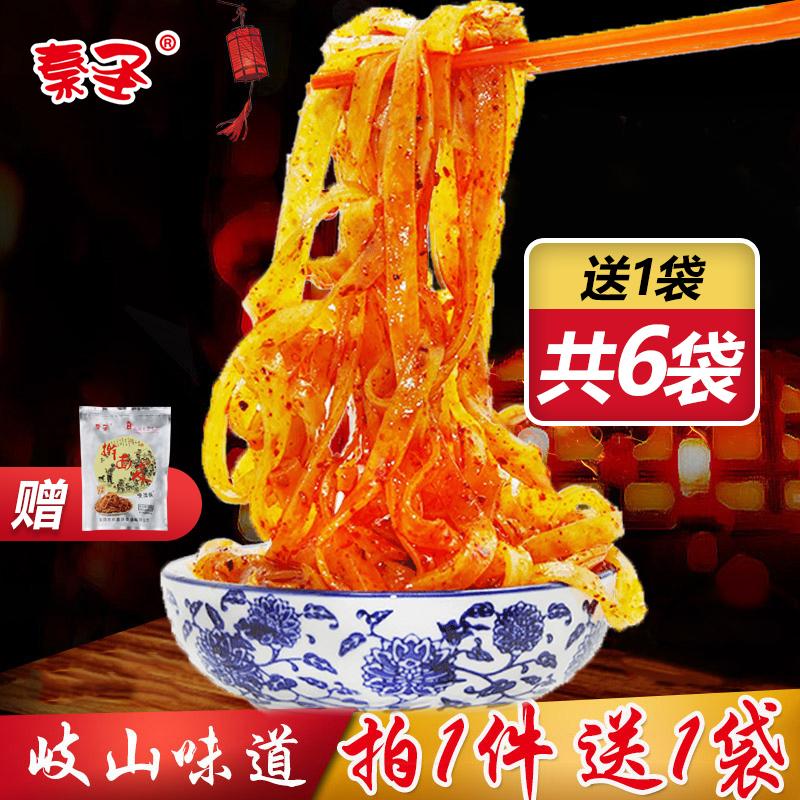 陕西凉皮速食擀面皮陕西宝鸡特产西安名吃酸辣味岐山包邮真空袋装
