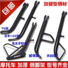 Shipping 125 motorcycle side bracket curved beam Long Taizi Tianjian GY6 scooter tripod tripod support frame