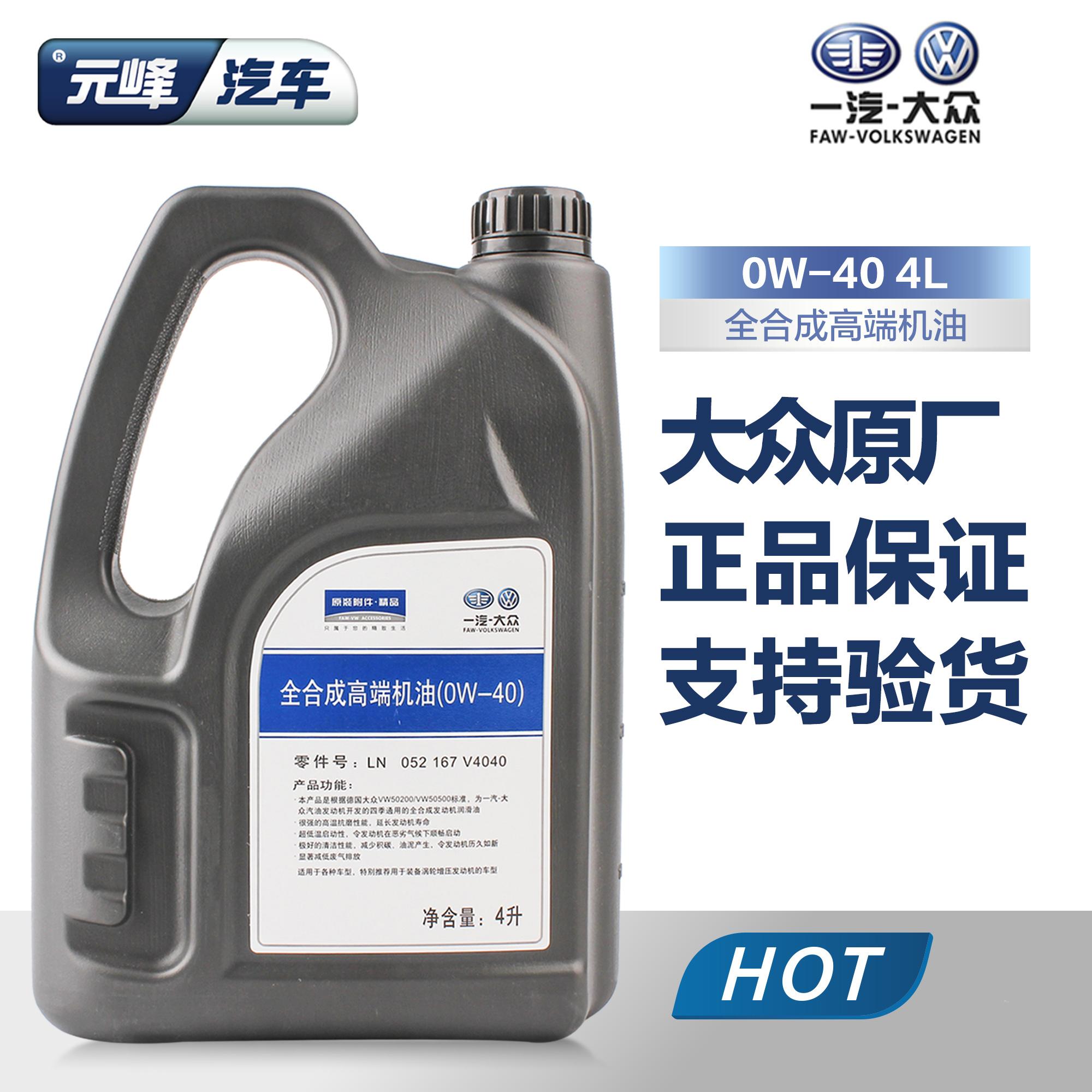 一汽大众迈腾速腾原厂全合成机油汽车原装0w-40大众专用机油正品