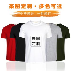 班服t恤定制纯棉短袖圆领工作服广告文化衫diy团队同学聚会印logo