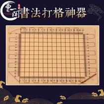 毛笔练习书法入门碑帖兰亭序中国书法培训教程王羲之行书教程