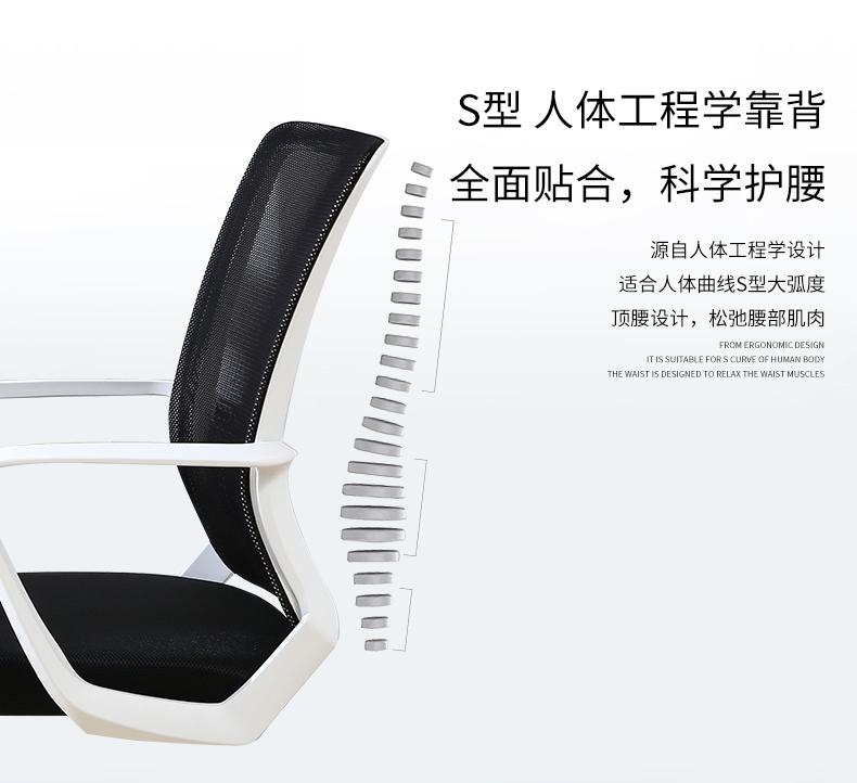 座椅电脑人体工学