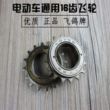 Electric bicycle durable silent flywheel 16 tooth flywheel quick disassembly metric dental flywheel accessories
