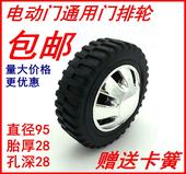 伸缩门橡胶轮子 伸缩门轮 电动门轮子电动门门排轮 伸缩门配件