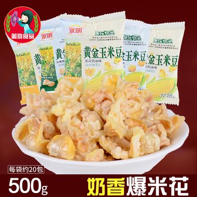 永明黄金玉米豆爆米花500g海底捞蛋花奶油味膨化玉米花零食品