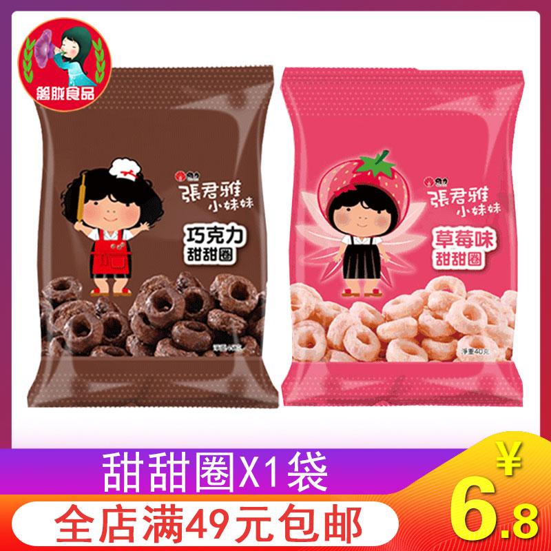 台湾进口张君雅小妹妹甜甜圈45gX1袋巧克力味草莓味膨化小吃零食