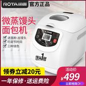 601 RTBR 润唐 馒头面包机家用全自动多功能智能酸奶蛋糕和面ROTA