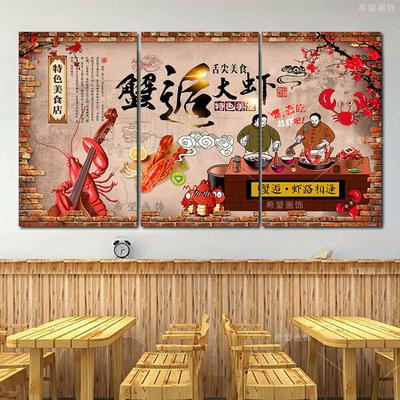 海鲜餐厅壁画网店网址
