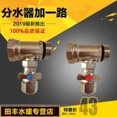 分集水器加一路 地热分水器 进水1寸 出水1620 铜镀镍
