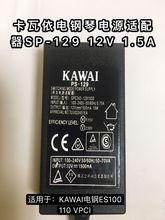 通用卡瓦依KAWAI电钢PS129电源适配器ES100110VPCI