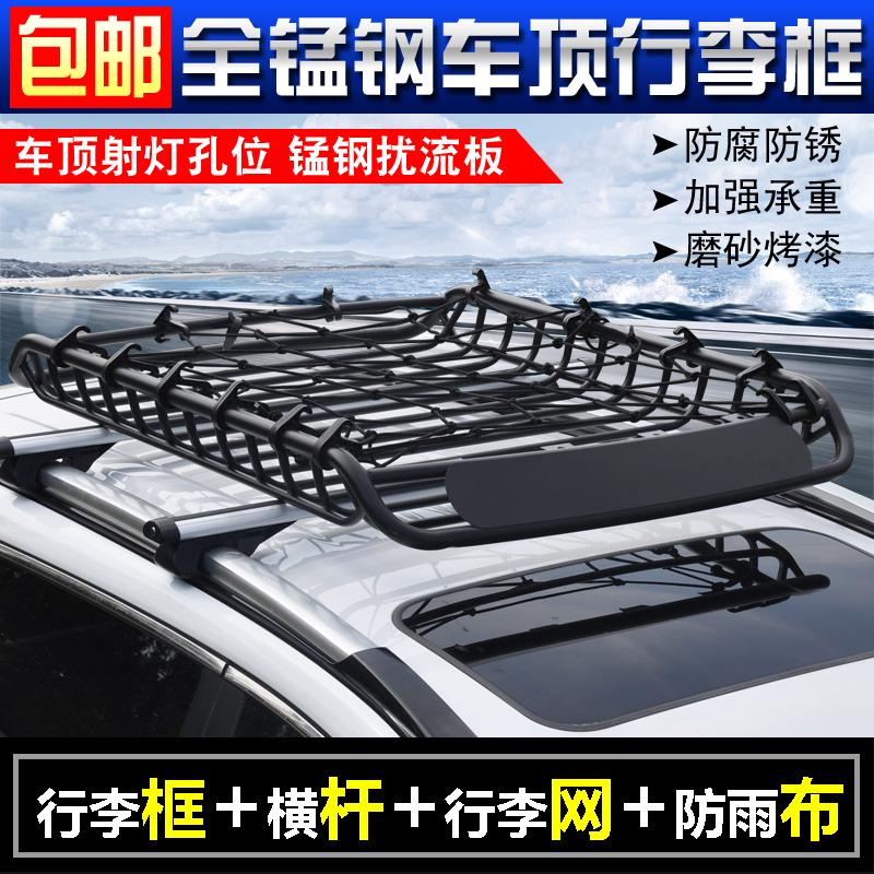东风风光330 370 580标致5008行李架凯翼X3车顶框行李框筐车顶架