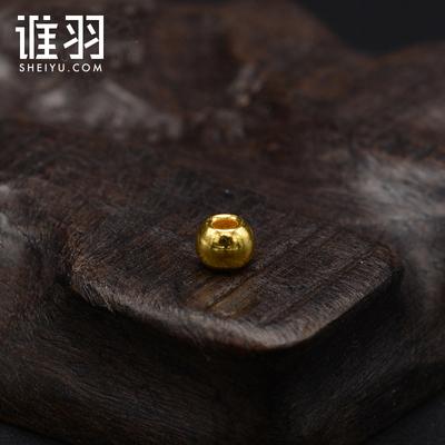 谁羽珠宝 3D硬金 黄金光面小珠子足金转运珠光珠 小金珠串珠P7005