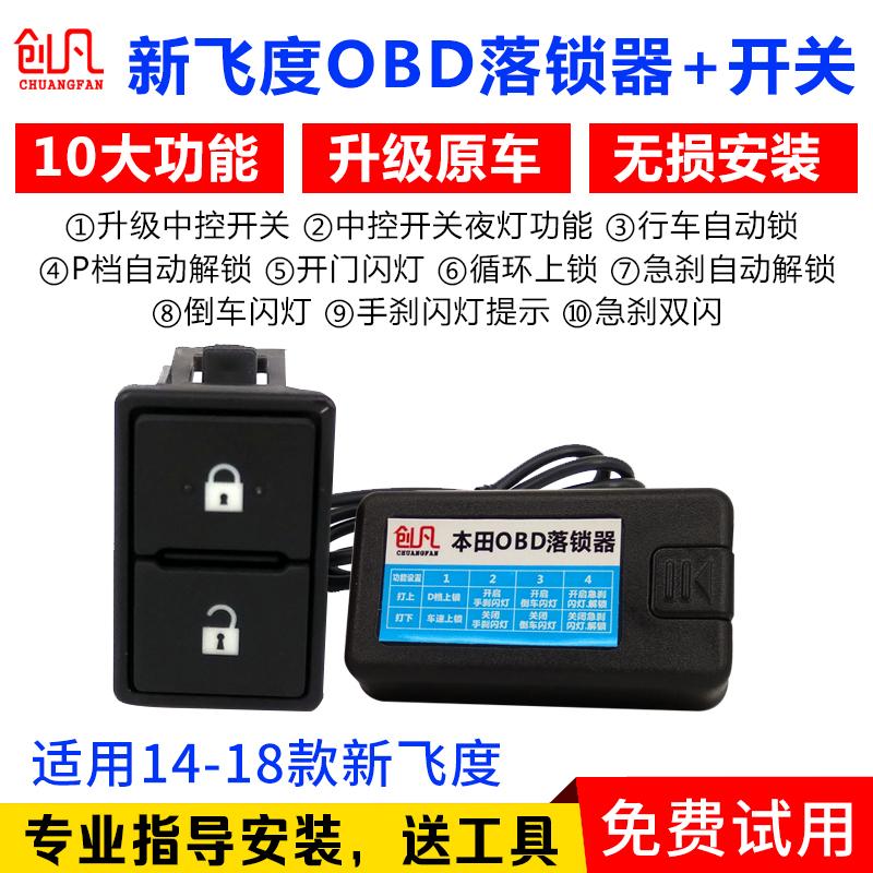适用于 本田14-18款新飞度OBD自动落锁器飞度中控锁开关上锁改装