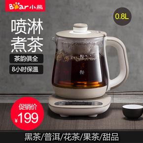 小熊煮茶器黑茶普洱玻璃电热烧水壶办公室保温泡茶壶全自动养生壶