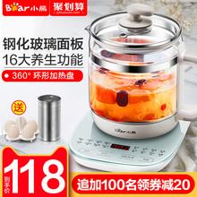 小熊养生壶全自动加厚玻璃多功能电煮花茶壶1.5升电器官方旗舰店