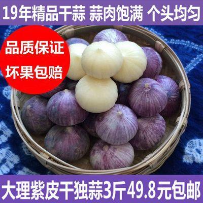 2019云南大理新鲜紫皮独头蒜农家产品红皮独蒜3斤低价包邮干蒜