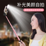 Selfie stick six in one long universal Apple 7plus Bluetooth iPhone mini fill light tripod Huawei oppo mobile phone live photo millet x artifact from 8p bracket remote control card