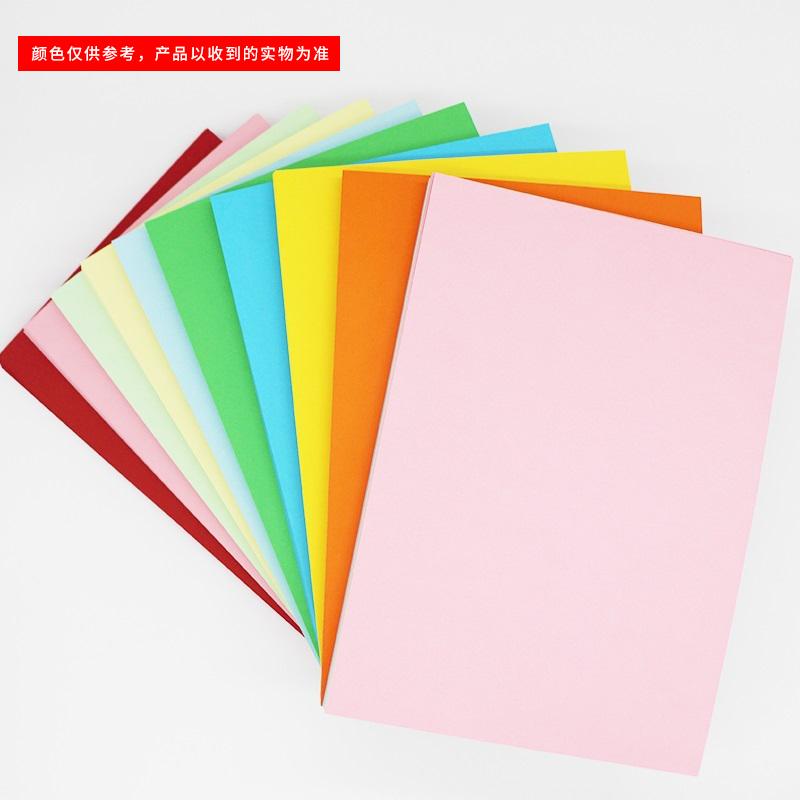 卡纸彩色厚手工硬卡纸4开8开A4卡纸粉红混色230克红色黄色幼儿园儿童学生diy手工卡纸贺卡纸A3彩色卡纸8K4K