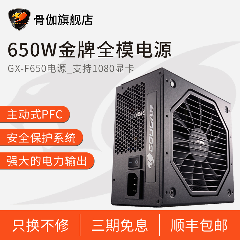 COUGAR骨伽GX-F650 金牌主机开关全模组电源台式机650w额定静音王