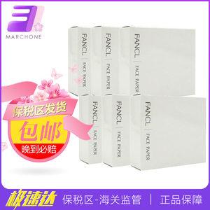 保税区 日本原装FANCL 面部控油吸油纸 300枚*2盒 天然麻纸 3097