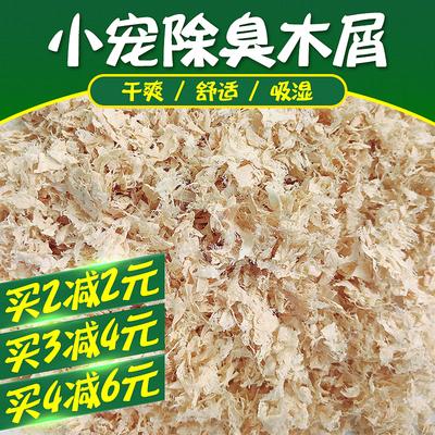 仓鼠木屑垫料 除臭保暖杀菌金丝熊刨花锯末锯木屑颗粒小宠物用品