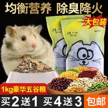 小金丝熊主粮自配食物均衡营养饲料大包装 1000g仓鼠粮食五谷杂粮